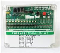 20A路可编程脉冲控制仪-在线脉冲控制仪-贝博手机app脉冲控制仪