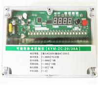 20A可编程脉冲控制仪-在线脉冲控制仪-除尘脉冲控制仪